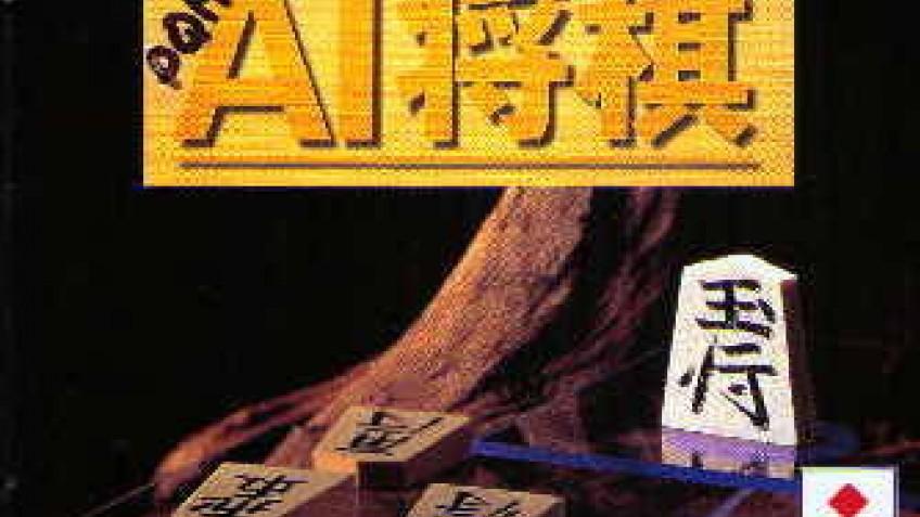 A.I. Shogi