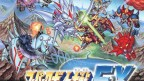 Super Robot Wars EX
