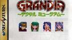 Grandia: Digital Museum