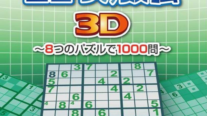Nikoli no Puzzle 4: Sudoku