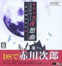 Akagawa Jirou Mystery: Yasoukyoku