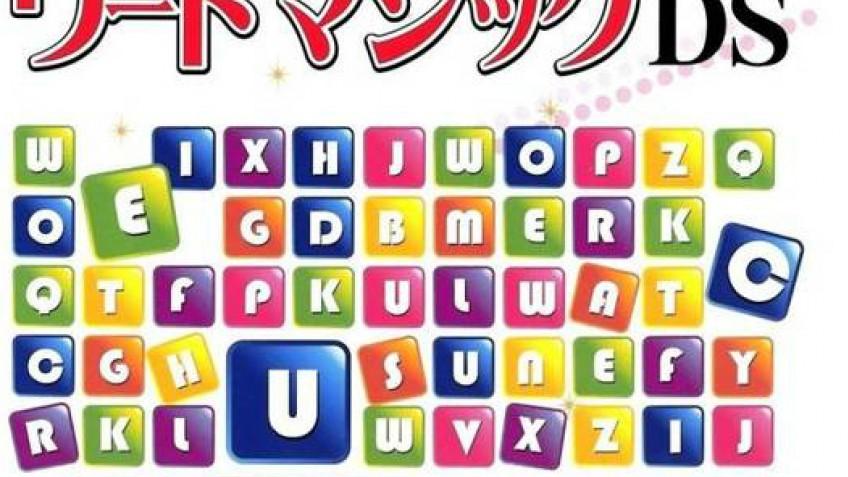 Asoberu Eigo: Word Magic DS