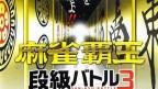 Mahjong Haoh: Dankyuu Battle3