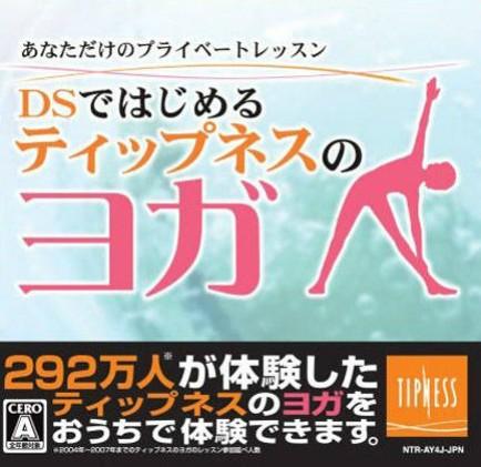 Anata Dake no Private Lesson - DS de Hajimeru - Tipness no Yoga