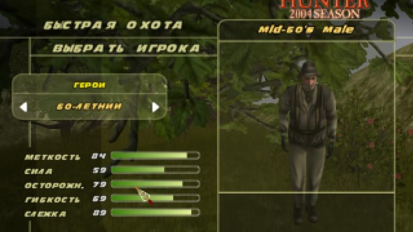 Cabela's Big Game Hunter: 2004 Season