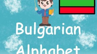 Edy: The Bulgarian Alphabet (itch)