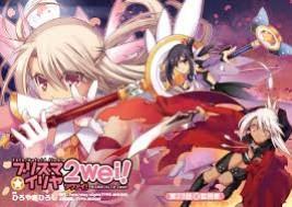 Fate/Kaleid Liner: Prisma * Illya