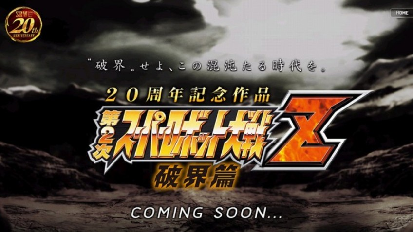 2nd Super Robot Wars Z