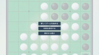 Reversi Q (Othello)