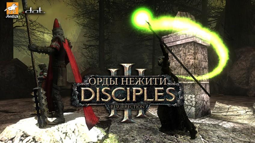 Disciples 3: Resurrection