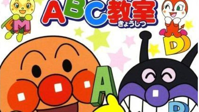 Anpanman to Asobo: ABC Kyoushitsu