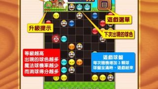 Funny Bumper Ball HD for iPad (Chinese)