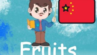 Edy: Fruits in Chinese (itch)
