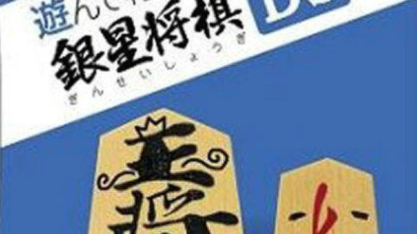 Asonde Shogi ga Tsuyoku naru!! Ginsei Shogi DS