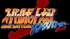 Super Robot Wars – Link Battler