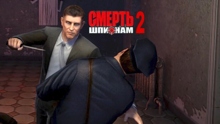 игра смерть шпионам 2 скачать через торрент на пк на русском языке - фото 11