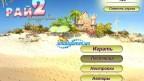 Пляжный рай2