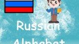 Edy: The Russian Alphabet (itch)