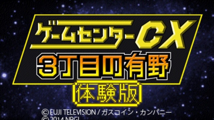 Game Center CX: 3-Choume no Arino