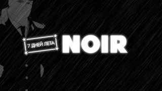 7 summer days: NOIR (itch)