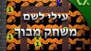 A maze game (itch, Makerlab, Hebrew)