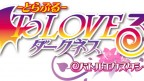 To Love-Ru Darkness: Battle Ecstasy
