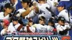 Pro Baseball Spirits 6
