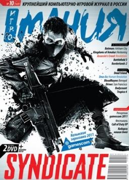 Игромания журнал 2011 новый персонаж гарри поттера тест