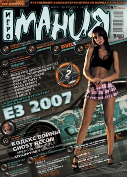 Игромания №9/2007
