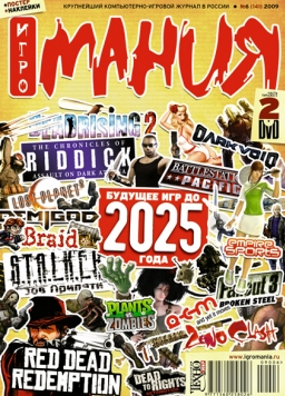 Игромания №6/2009