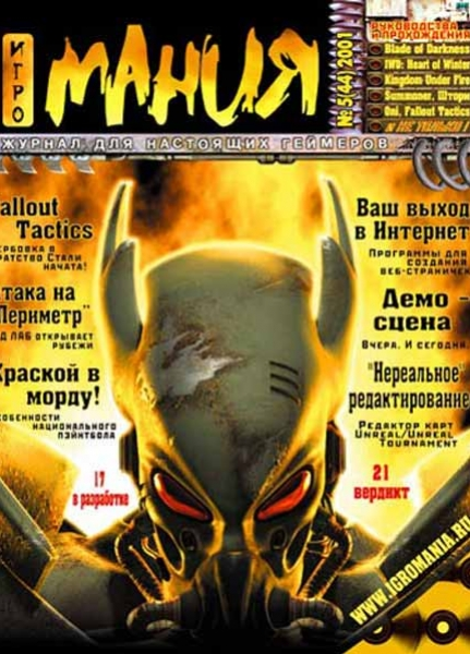 Игромания №5/2001