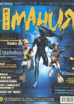 Игромания №6/2000