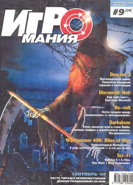 Игромания №9/1999