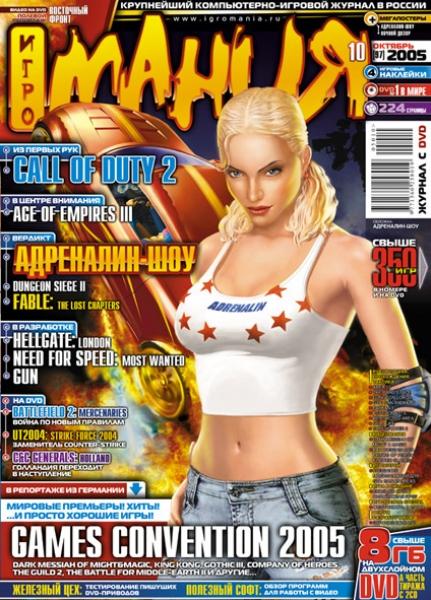 Игромания №10/2005