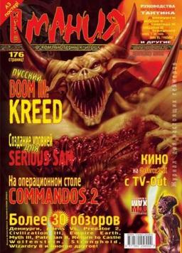Игромания №1/2002