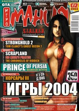 Игромания №2/2005