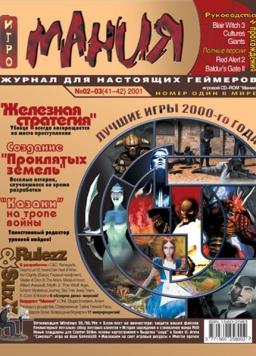 Игромания №2-3/2001