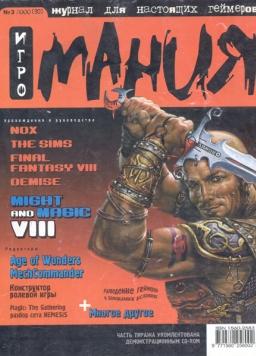 Игромания №3/2000