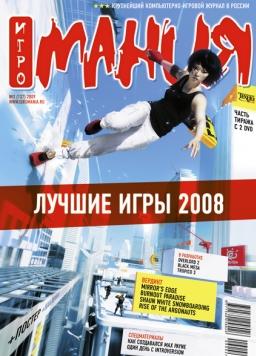 Игромания №2/2009