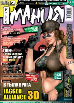 Игромания №7/2004