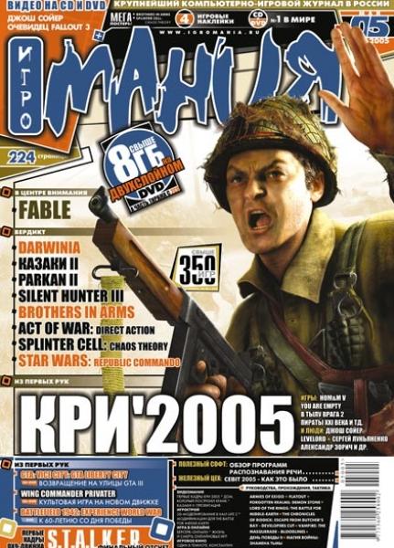 Игромания №5/2005