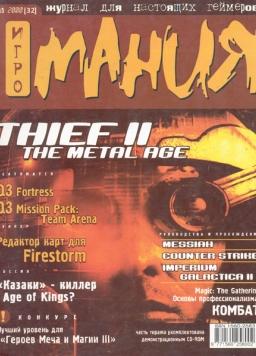 Игромания №5/2000