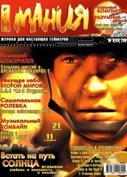 Игромания №9/2001