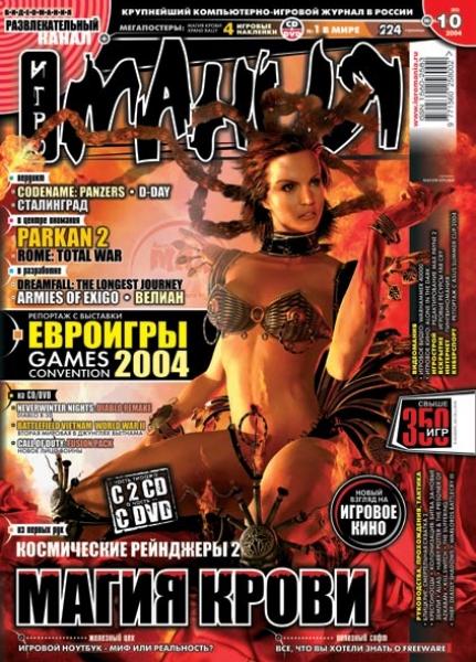 Игромания №10/2004