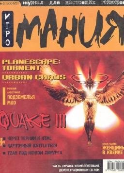 Игромания №2/2000