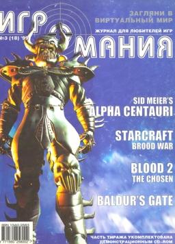 Игромания №3/1999