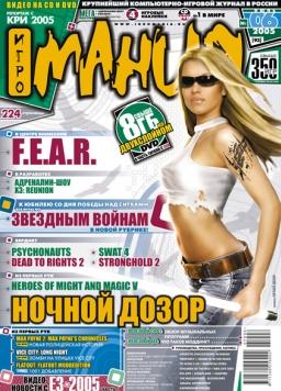 Игромания №6/2005