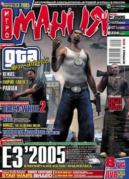Игромания №7/2005