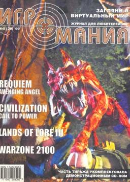 Игромания №5/1999