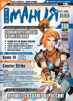 Игромания №6/2002